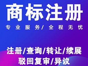 宿州商标注册公司简介